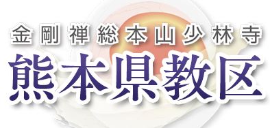 金剛禅総本山少林寺 熊本県教区