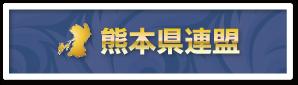熊本県連盟
