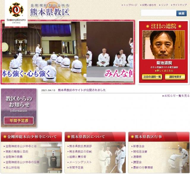 熊本県教区
